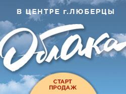 ЖК «Облака» - в самом центер города Люберецы Лучшие цены на старте продаж